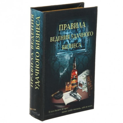 """Книга-сейф """"Правила ведения бизнеса"""", дерево"""