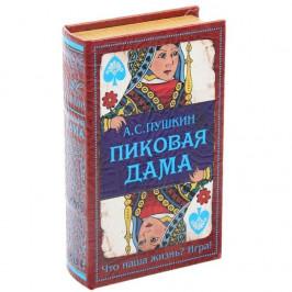 """Книга-сейф """"Пиковая дама"""", дерево"""