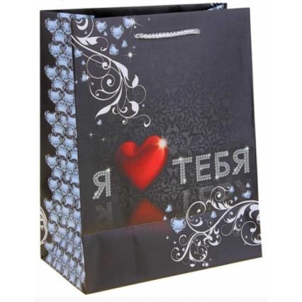 """Пакет подарочный """"Я люблю тебя"""", размер MS (18*23*10 см)"""