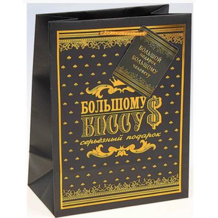 """Подарочный пакет """"Большому боссу"""", размер ML (26*32*10 см)"""