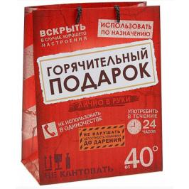 """Подарочный пакет """"Горячительный подарок"""", ML (26*32*10 см)"""