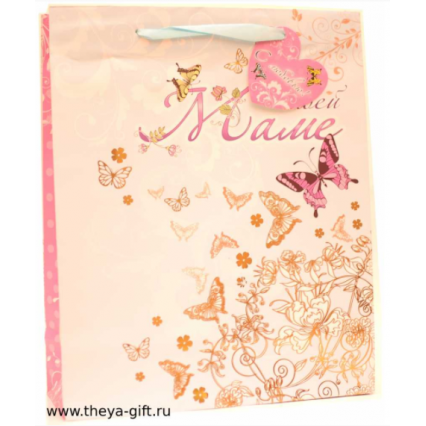 """Подарочный пакет """"Моей мамочке"""", размер ML (26*32*10 см)"""