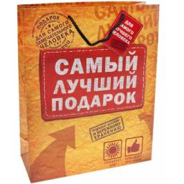 """Подарочный пакет """"Самый лучший подарок"""", размер ML (26*32*10 см)"""