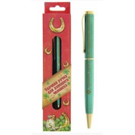 """Ручка с надписью """"Удачная ручка"""", в подарочной коробке"""