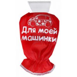 """Скребок автомобильный + варежка """"Для моей машинки"""""""