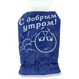 """Скребок автомобильный + варежка """"С добрым утром"""""""
