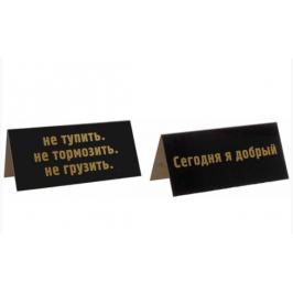 """Табличка на стол """"Не тупить"""", двусторонняя"""
