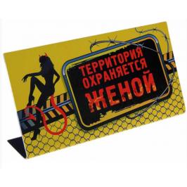 "Табличка на стол ""Территория охраняется женой"""