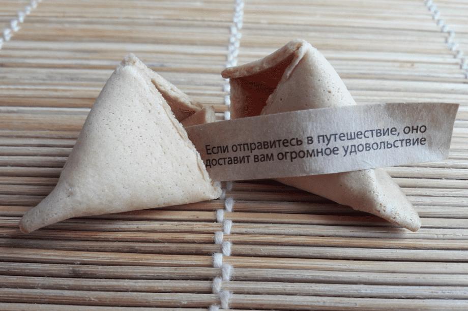Предсказание в печенье